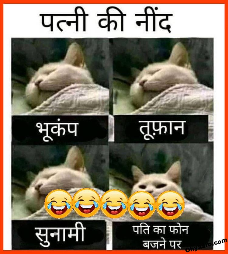 Husband Wife Funny Memes -
