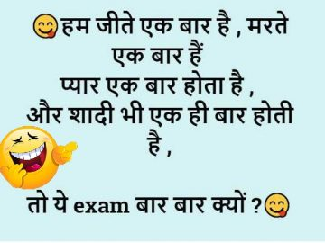 Funny Exam Joke Download