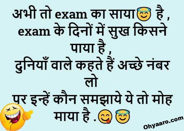 Funny Exam Joke Download