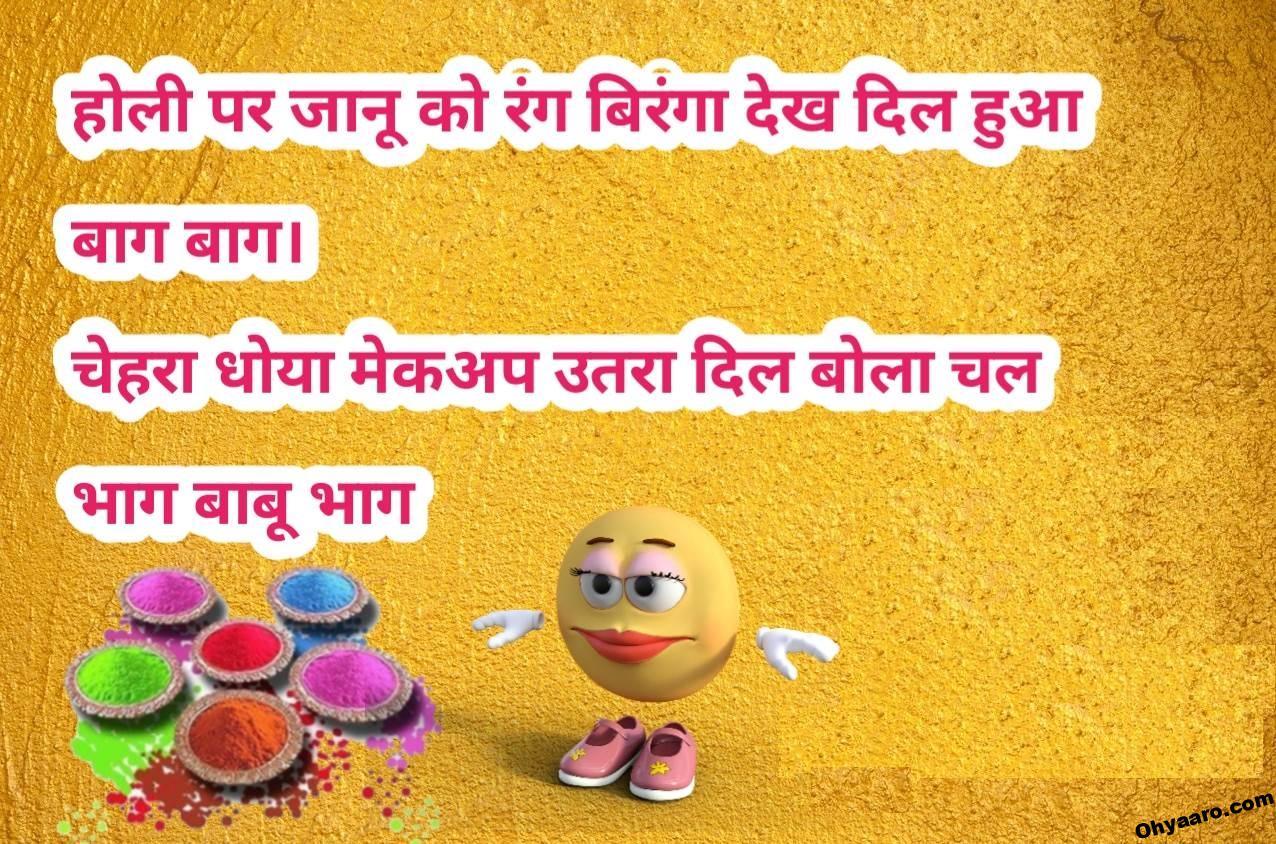 Latest Holi Funny Joke Images in Hindi