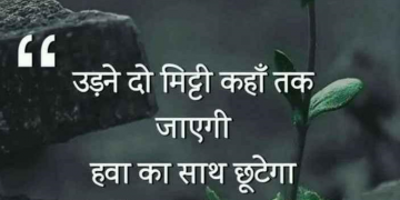 Hindi Quotes Download
