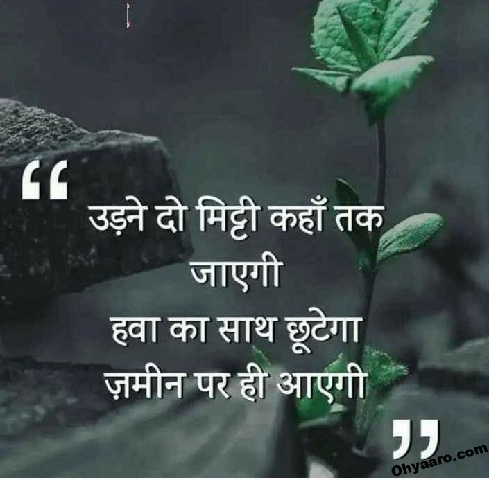Hindi Quotes Download