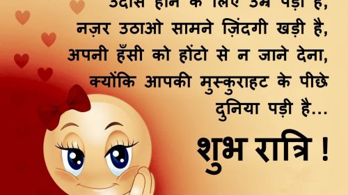 Good Night Shayari Image Download