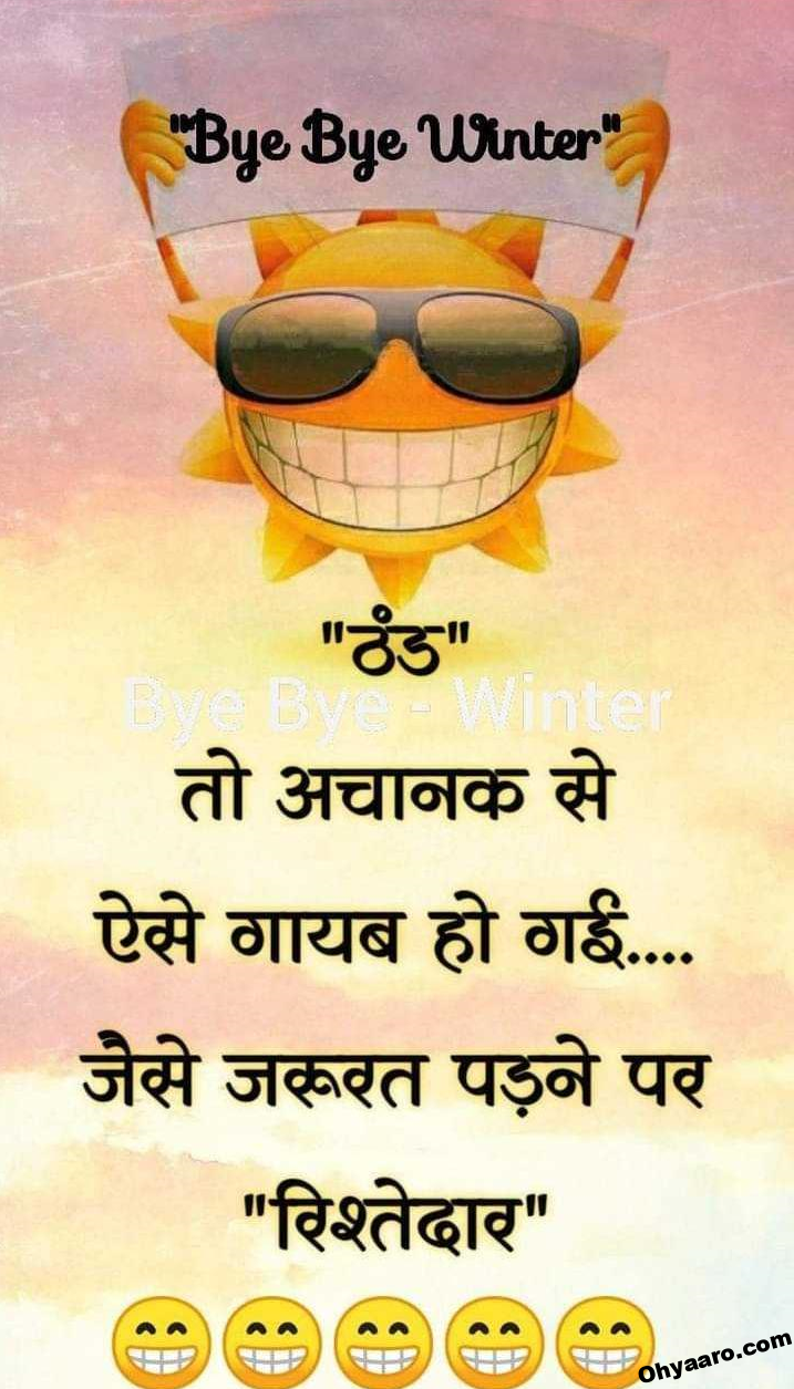 Winter Funny Jokes for Status