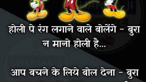 Funny Holi Jokes
