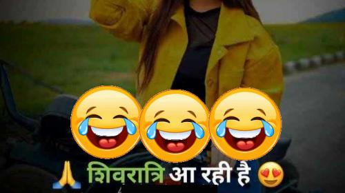 shivratri jokes
