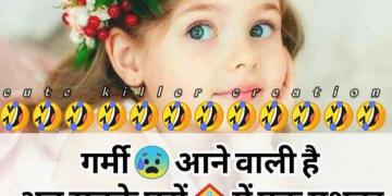 Summer Season Jokes in Hindi