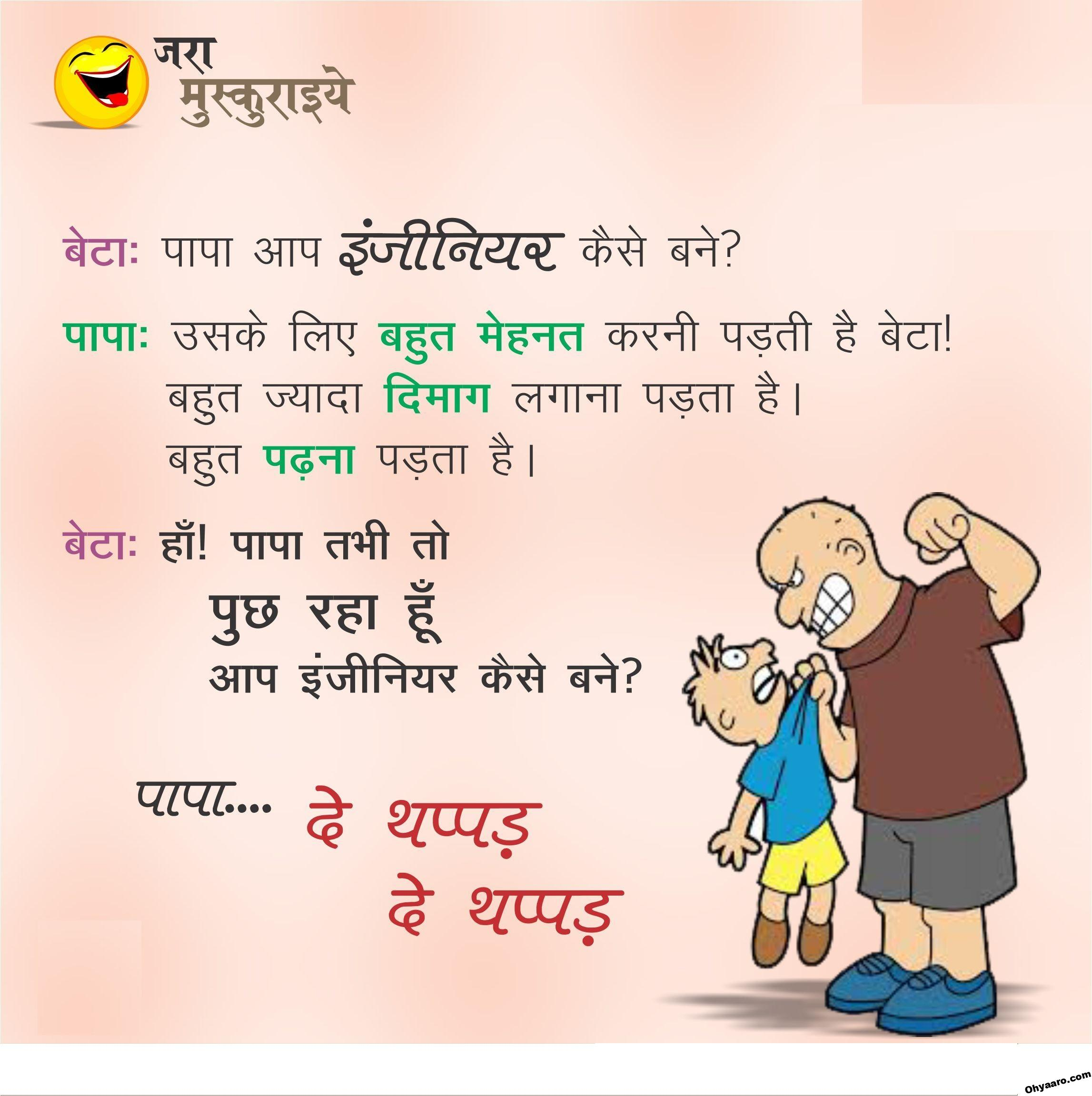 Download Father Son Funny Jokes Images