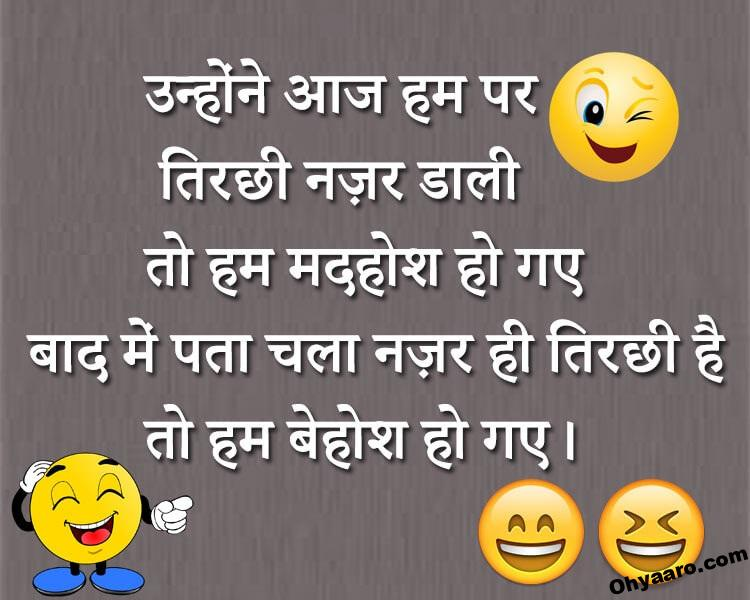 Download Funny Shayari Pictures