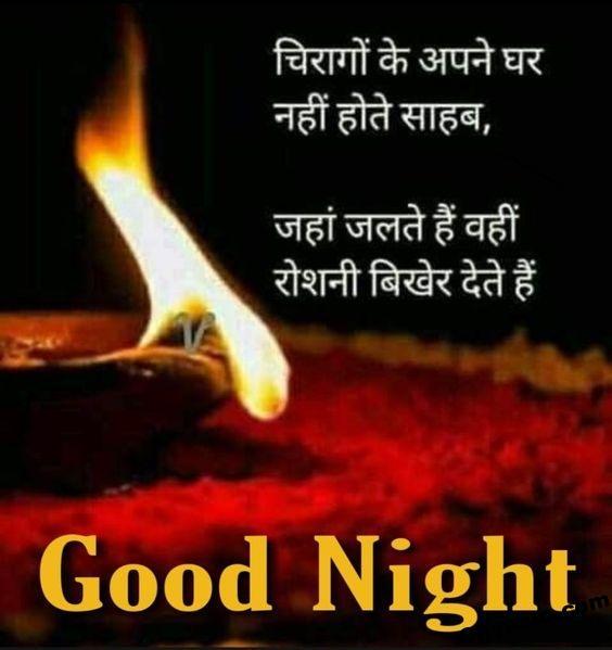 Download Good Night Hindi Images