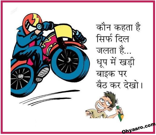 Funny-Hindi-Jokes-hbetyetvytceytryetr