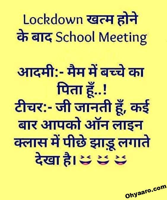 Lockdown Funny Status for WhatsApp
