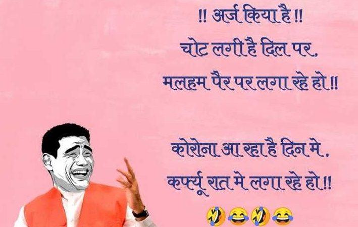 Funny Hindi Shayari – Coronavirus Jokes