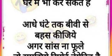Corona Virus Funny Hindi Jokes