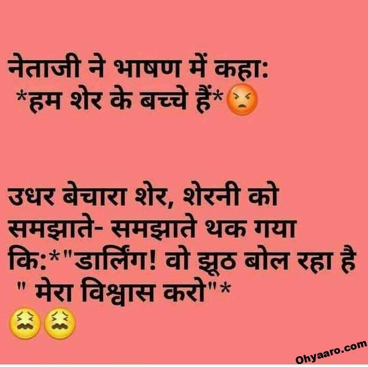 funny jokes in hindi donwload