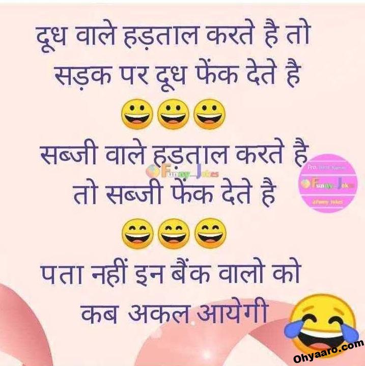 funny latest hindi jokes
