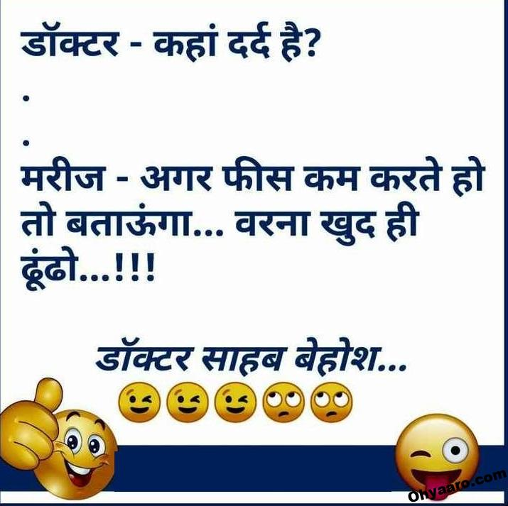 funny latest jokes
