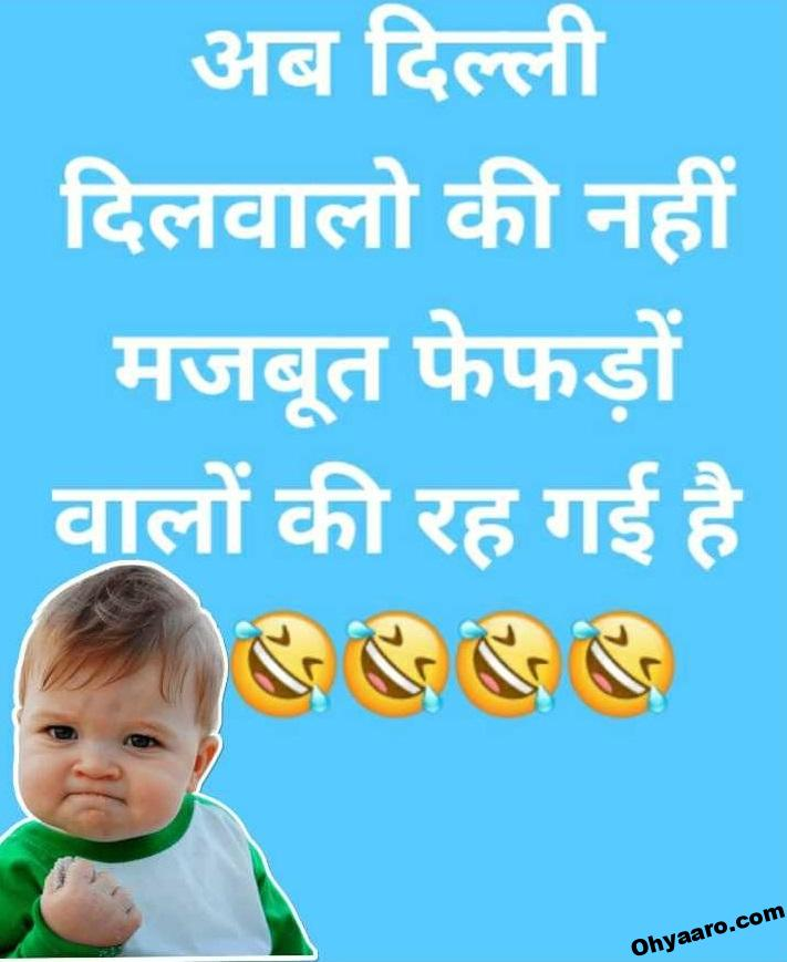 delhi jokes in hindi