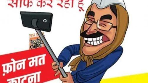 Arvind Kejriwal Funny Jokes