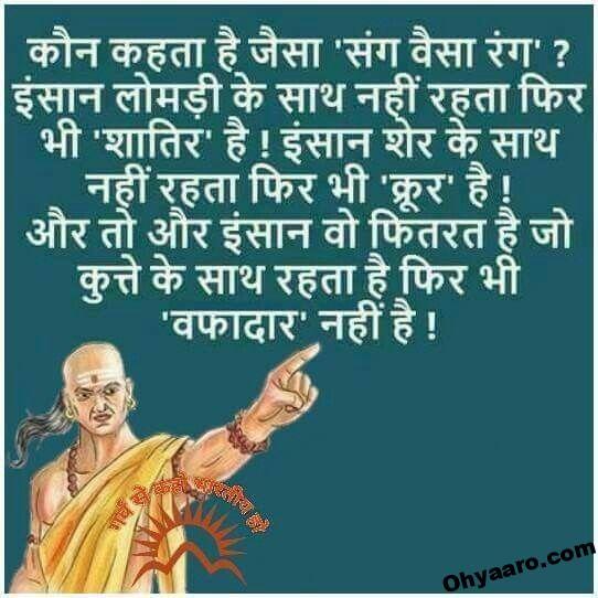 Chanakya Quotes Images