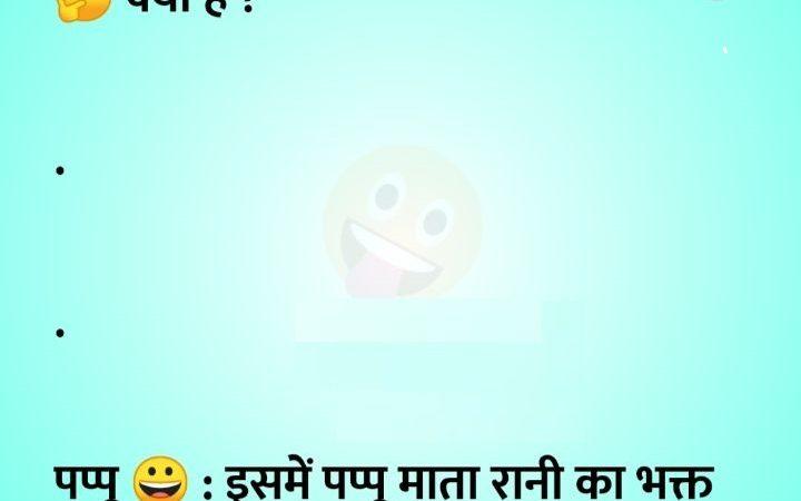 Navratri Hindi Jokes Download