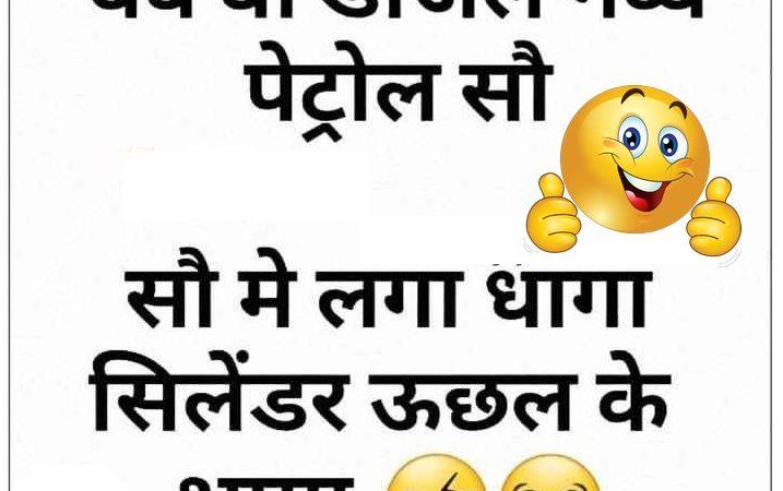 Funny Status in Hindi – Funny Jokes