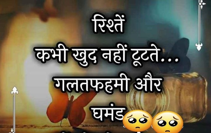 Life Quotes in Hindi Download