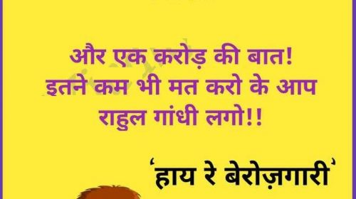 rahul ghandi funny jokes