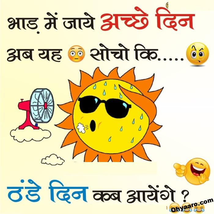 summer-jokes