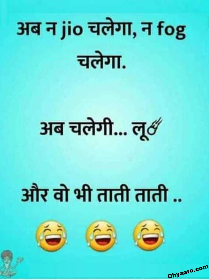 summer vication hindi jokes