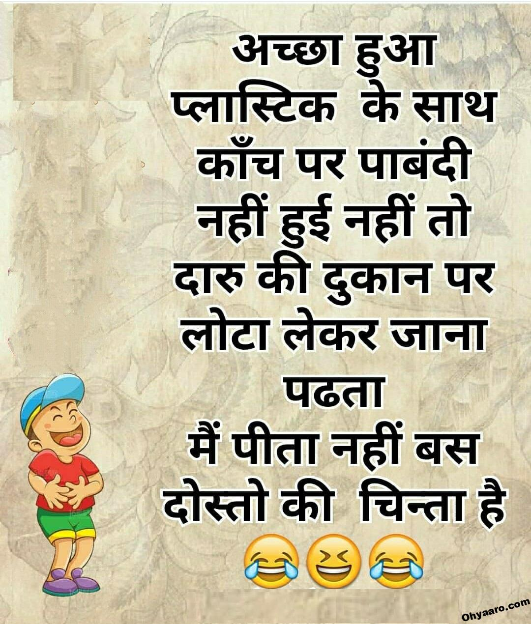 Download Funny Jokes for Friends