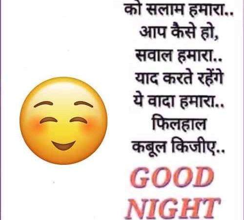 Download Good Night Shayari