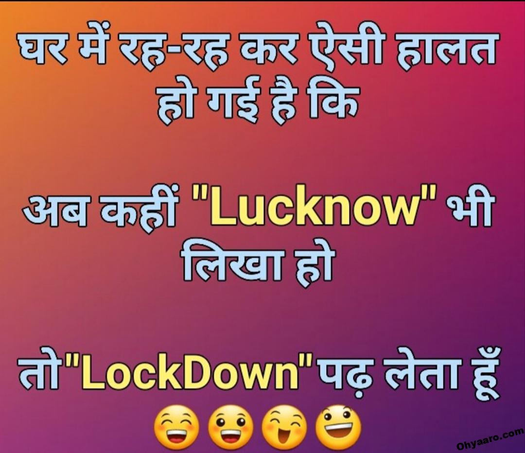 Download Lockdown Funny WhatsApp Jokes