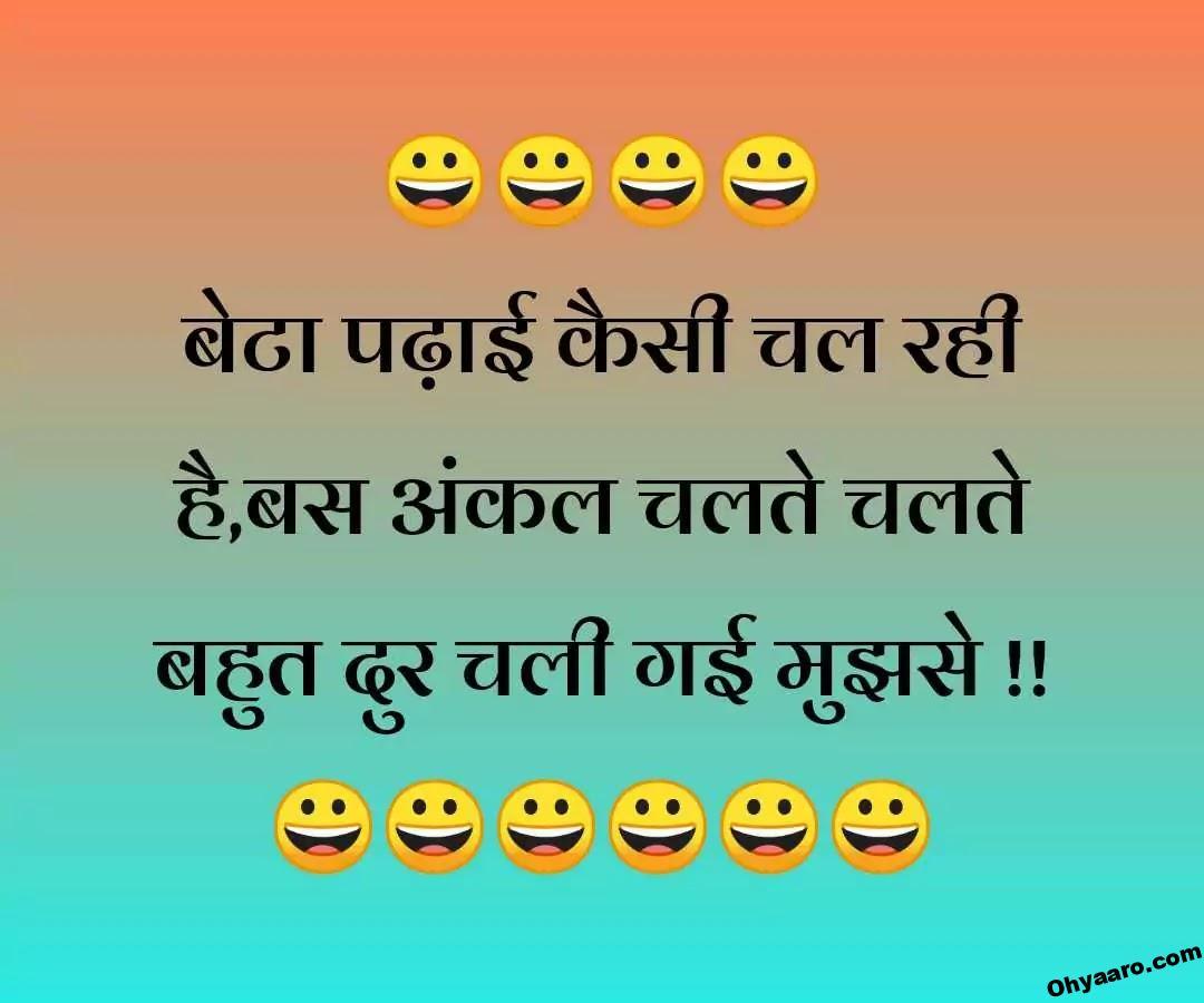 Download WhatsApp Funny Joke Pictures