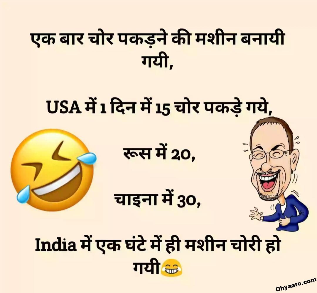 Download WhatsApp Funny Status in Hindi
