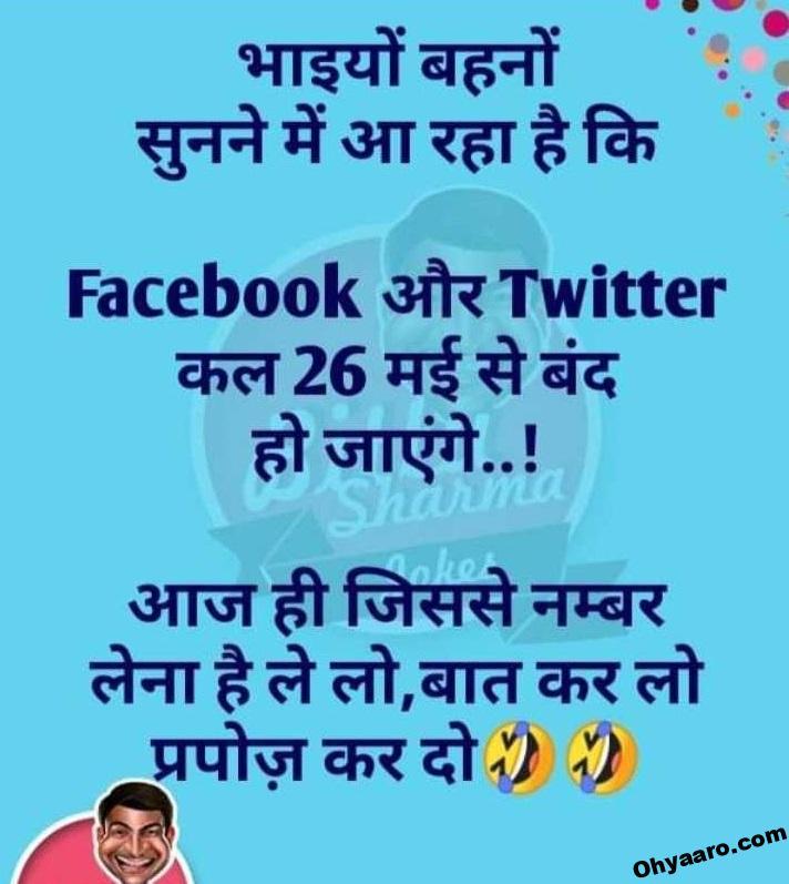 Funny Jokes For Facebook -