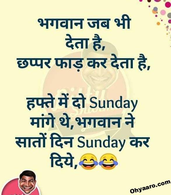 Funny Jokes For Sunday