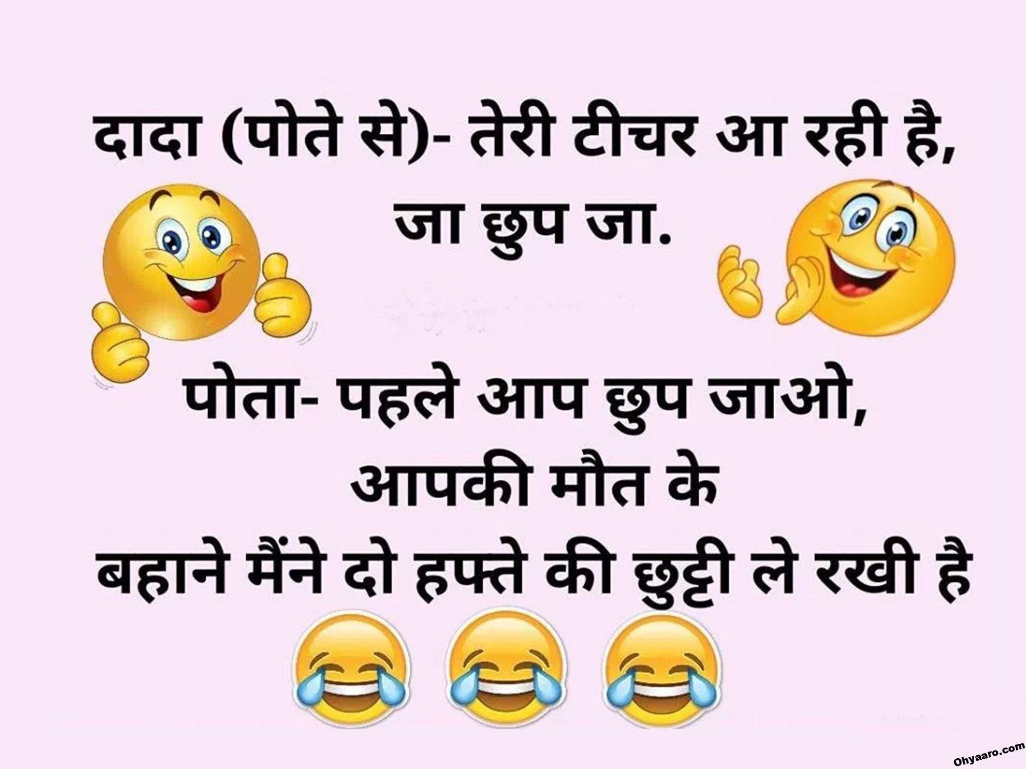 Funny Jokes Photos Download