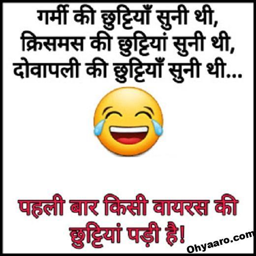 Funny Jokes in Hindi on Summer Season