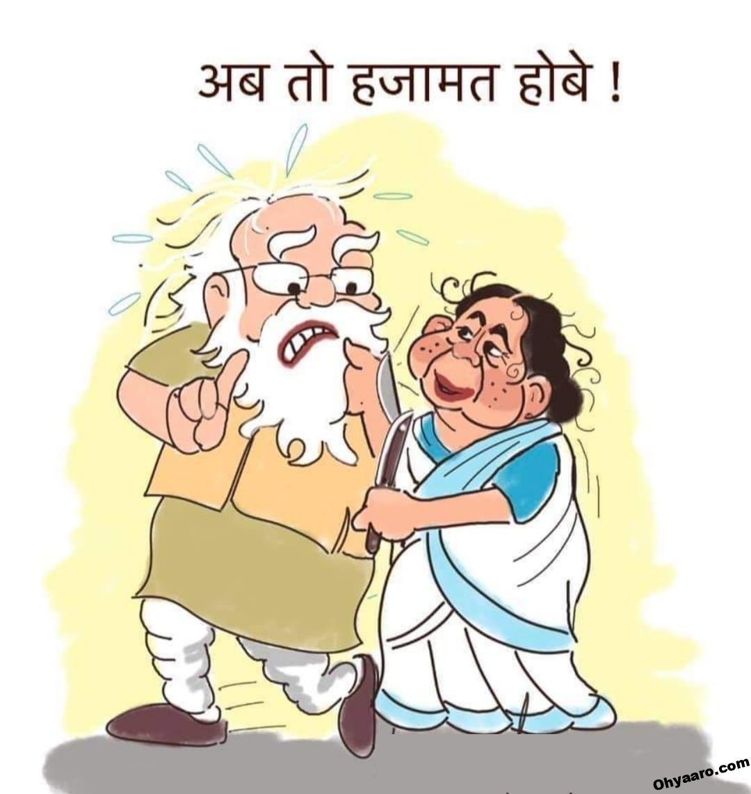 Funny Mamata Banerjee Memes