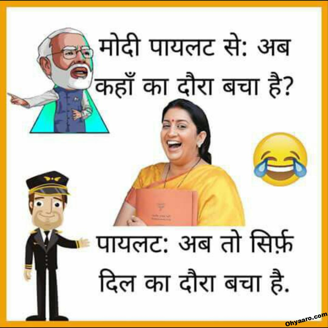 Funny Political Jokes - Download Narendra Modi Funny Images