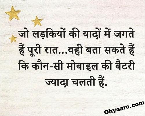 Girls Funny Hindi Jokes