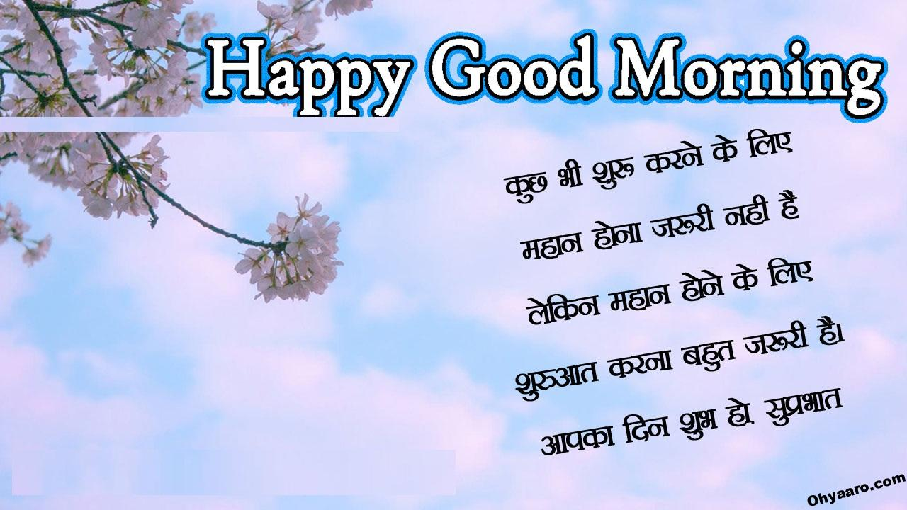 Good Morning Messages, Wishes and Quotes With Images Status Guru Hindi