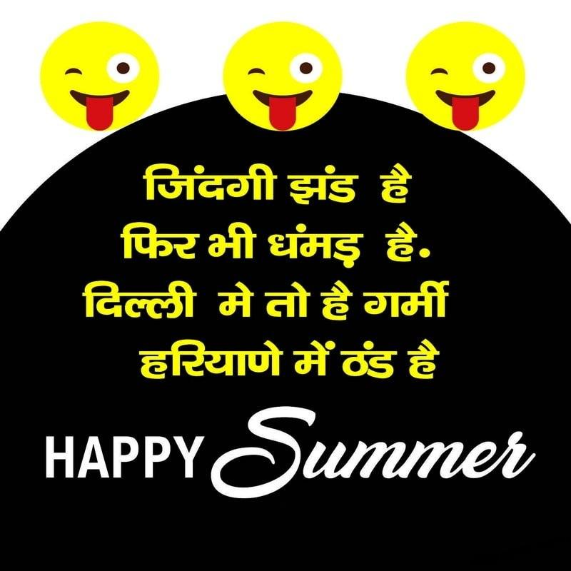 Hindi Summer Quotes for WhatsApp