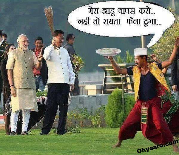 Political Jokes Images - Funny Joke in Hindi
