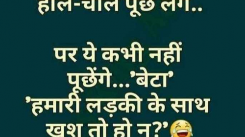 Husband Jokes in Hindi
