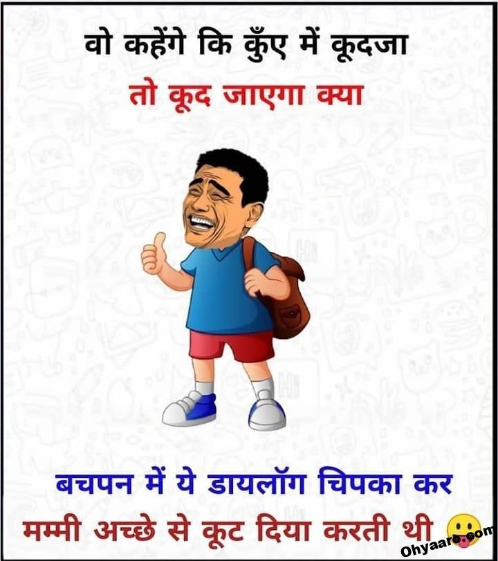 funny hindi mother jokes