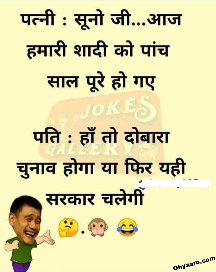 unny Jokes For Husband and Wife