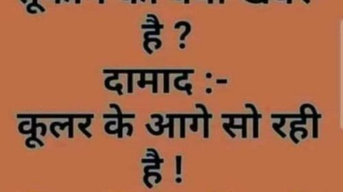 Hindi Jokes For Wife