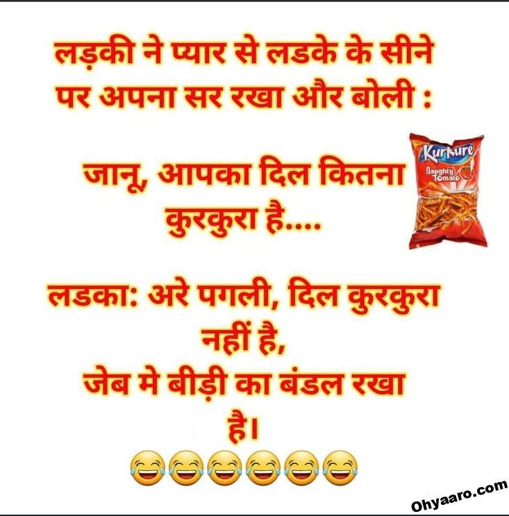 Boys Girls Funny Joke